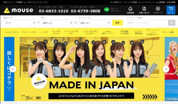 マウスコンピューターの公式サイト