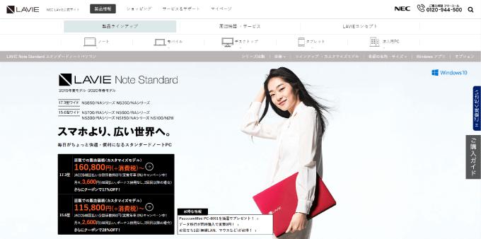 NECのオンラインショップ