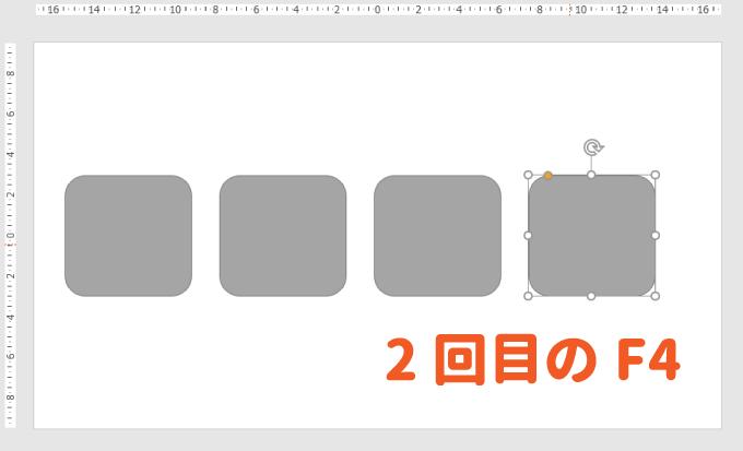 F4で同じ図形を等間隔で並べた