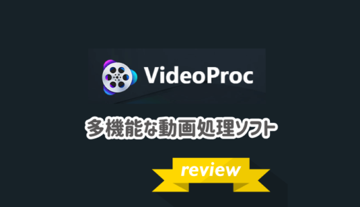 【VideoProc】初心者におすすめの爆速動画編集ソフト|使い方とレビュー