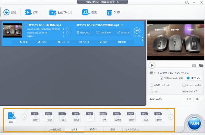 VideoProcの動画変換