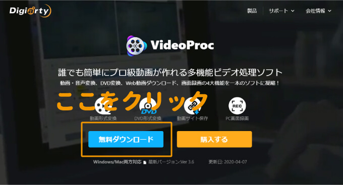 VideoProcの無料ダウンロード