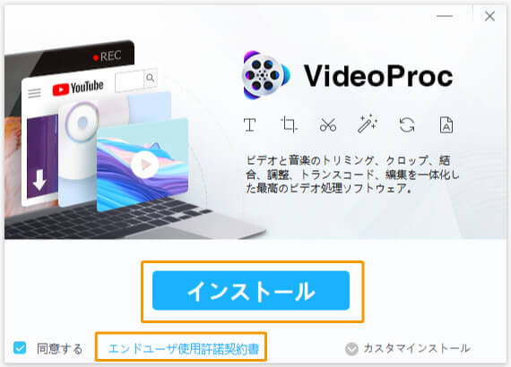 VideoProcのインストールウィザード