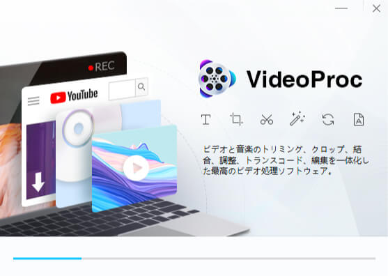 VideoProcのインストールの進捗