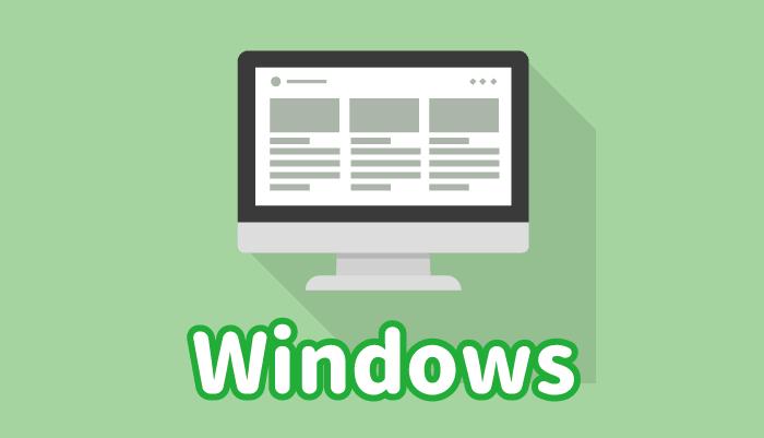 Windowsの記事まとめ