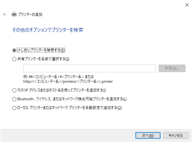 プリンターの検索方法を指定