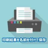 印刷結果を名前を付けて保存が表示されて印刷できない
