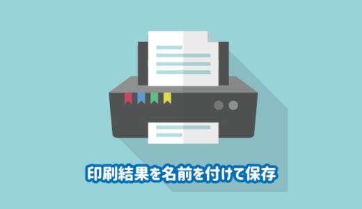 【解決】「印刷結果を名前を付けて保存」が表示されて印刷できない時の解除方法