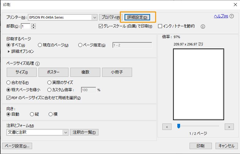 print to pdf 保存されない