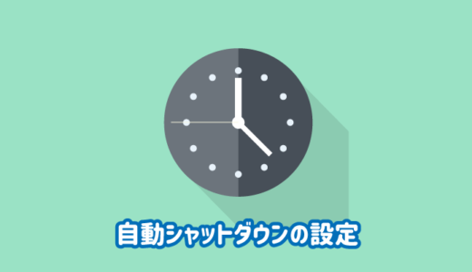 Windows10のパソコンを時間指定で自動シャットダウンさせる|タイマーの設定