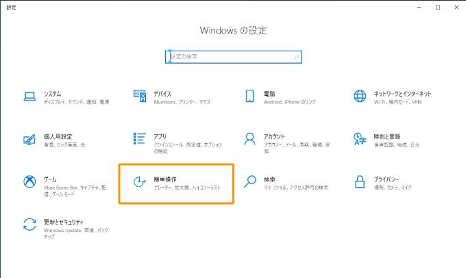 Windowsの設定で「簡単操作」をクリック