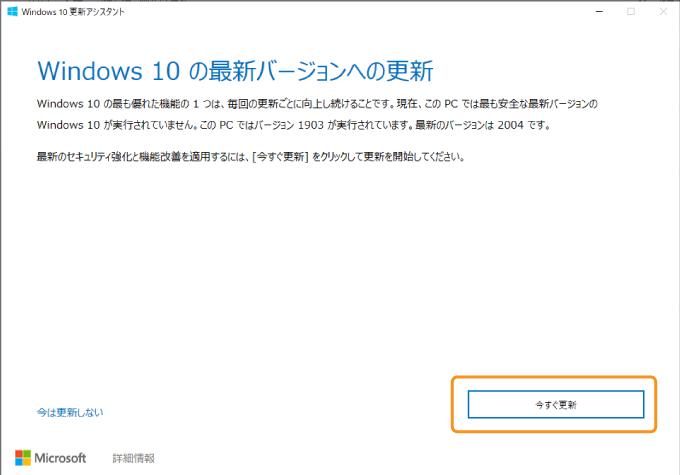 最新バージョンへの更新が表示される