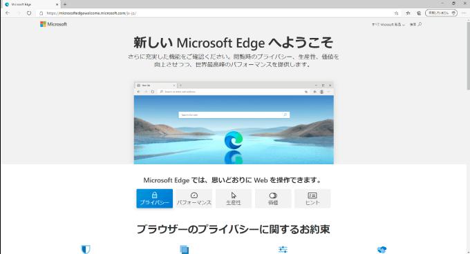 Microsoft Edgeの初期設定が完了