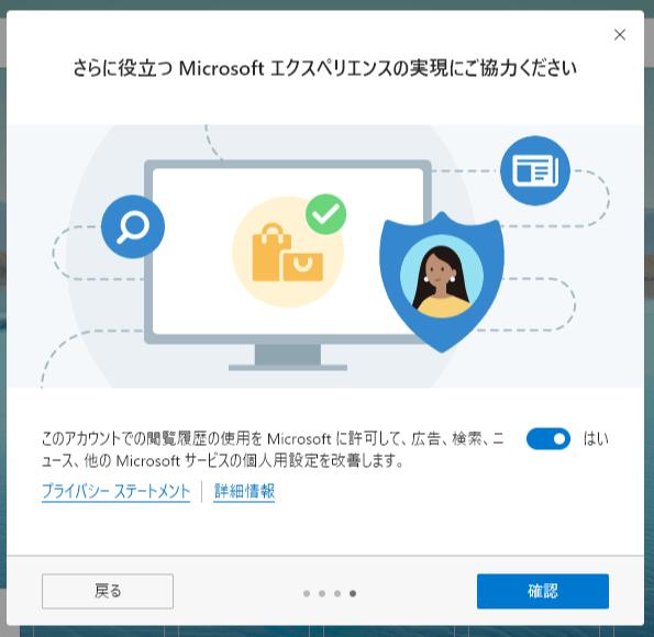Microsoftへの情報提供