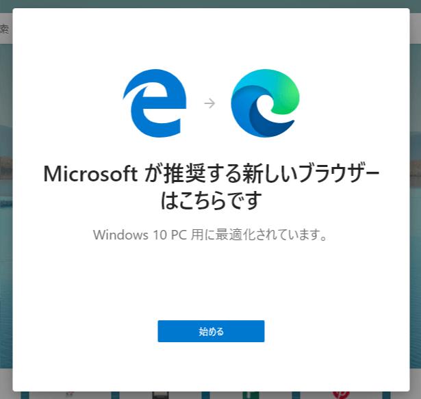 新しいMicrosoft Edgeが起動される