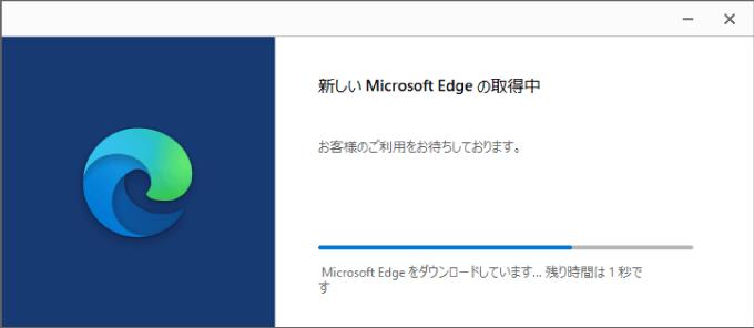 新しいMicrosoft Edgeのダウンロード