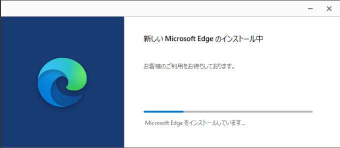 Microsoft Edgeのインストールの進捗