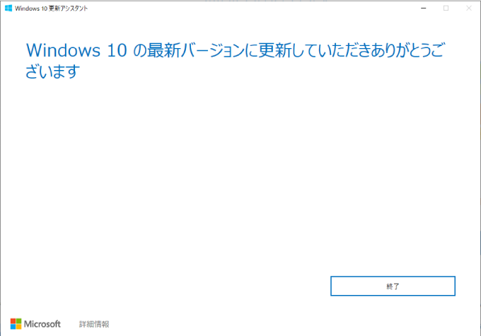 Windowsアップデートの更新