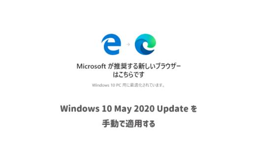 Windowsを最新版に手動でアップデート&Microsoft Edgeのダウンロード【Windows 10 May 2020 Update】