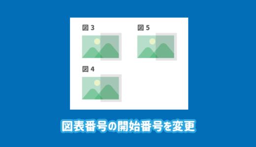 ワードの図表番号の開始番号を任意の数字に変更する