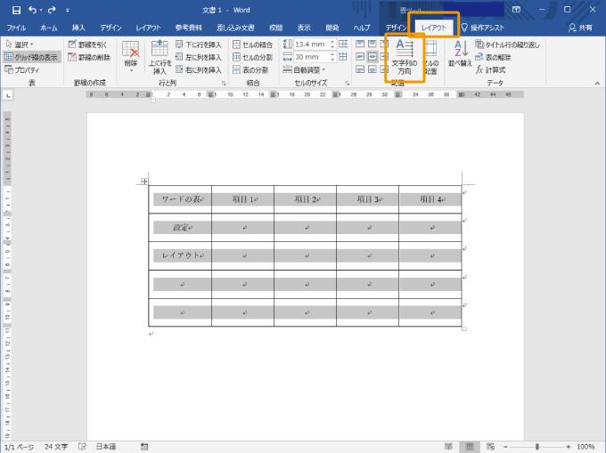 ワードの表の文字列の方向を変更