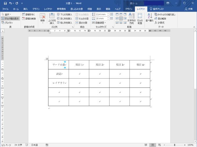ワードの表の文字の揃え方を変更