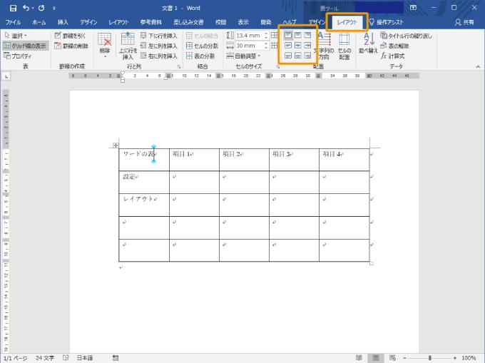 ワードの表の文字の位置