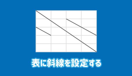 【ワード】表の斜線の引き方と消す方法|複数セルもOK
