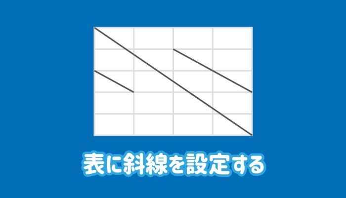 ワードの表の斜線の引き方・消す方法