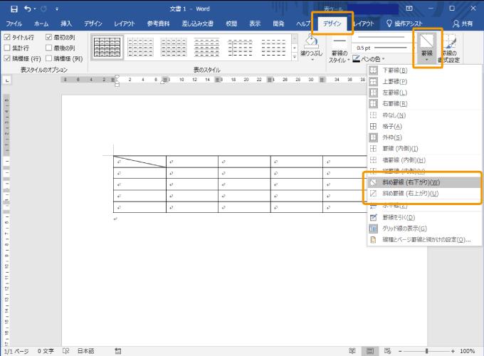 ワードの表の1つのセルに斜線を引く