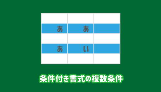 エクセルの条件付き書式で複数条件を設定する|AND関数とOR関数