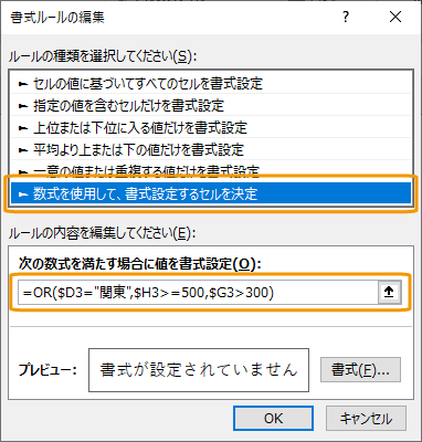 OR関数で条件付き書式に複数条件を指定