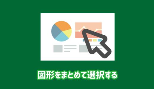 【解決】エクセルで図形(オブジェクト)を一括で選択する方法