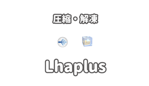 【Lhaplus】無料の解凍/圧縮フリーソフトのダウンロード・使い方【おすすめ】
