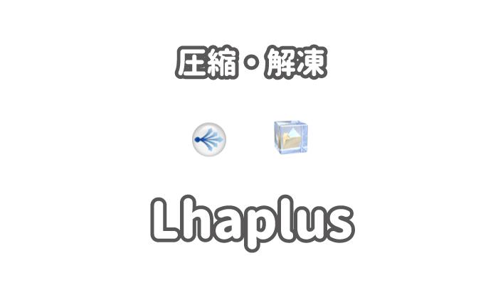 無料のの圧縮・解凍ソフトのLhaplus
