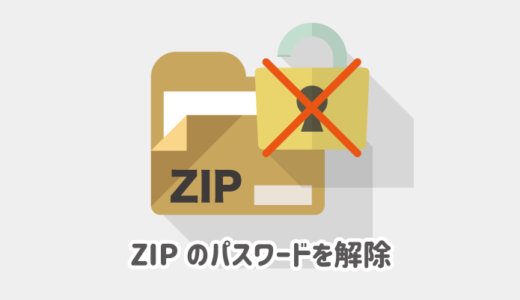 Lhaplusのパスワード探索でZIPのロックを解除する!