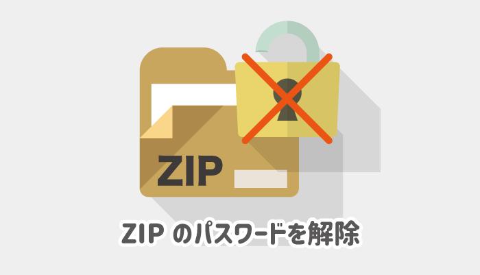 LhaplusでZIPファイルのパスワードを解析する