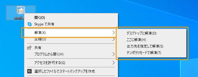 圧縮ファイルの右クリックから解凍