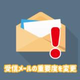 Outlookの受信メールの重要度を変更