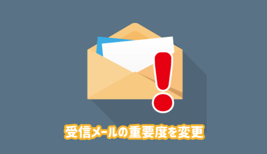 【Outlook】受信したメールに重要度を設定/変更して管理する方法