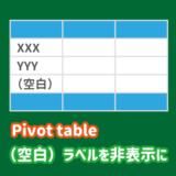 ピボットテーブルの空白のラベルを非表示にする