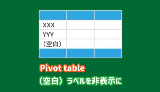 【解決】ピボットテーブルで空白を集計しない(ラベルを表示しない)方法