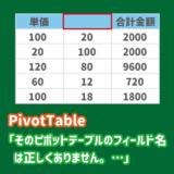 そのピボットテーブルのフィールド名は正しくありません。ピボットテーブル レポートを作成するには、ラベルの付いた列でリストとして編成されたデータを使用する必要があります。ピボットテーブルのフィールド名を変更する場合は、フィールド名の新しい名前を入力する必要があります。