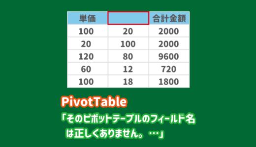 【解決】「そのピボットテーブルのフィールド名は正しくありません。…」のエラーが表示される