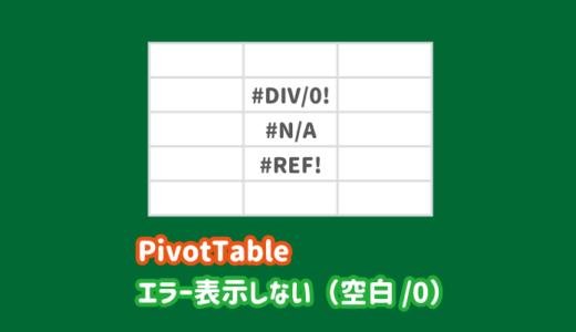 【解決】ピボットテーブルでエラー表示しない(空白/0)方法