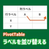 ピボットテーブルのラベルを並び替える方法
