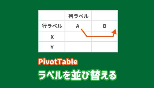 ピボットテーブルのラベルの順番を並び替える方法