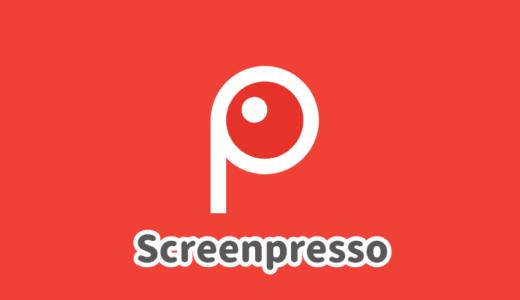 【Screenpresso】マウスカーソルも含めてスクリーンショットできる!ダウンロードと使い方【無料】