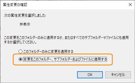 変更をこのフォルダー、サブフォルダーおよびファイルに適用する