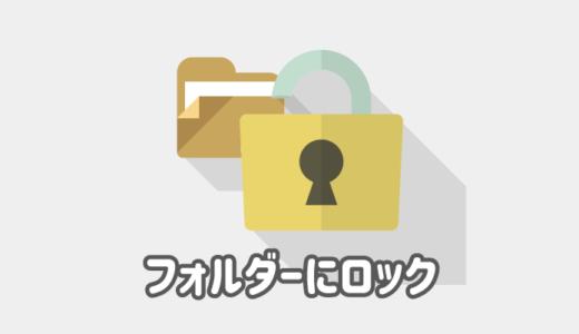 【Windows】フォルダーのロックのかけ方|パスワードとアクセス権限